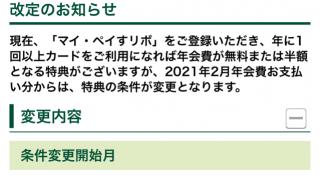 カード 改悪 住友 三井